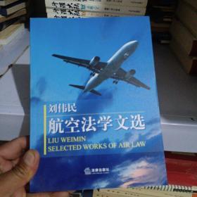 刘伟民航空法学文选