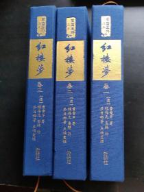 蒙古王府藏本:  红楼梦(全三卷)