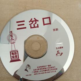 京剧光盘  三岔口(张春华,张云溪等)(裸盘1碟)