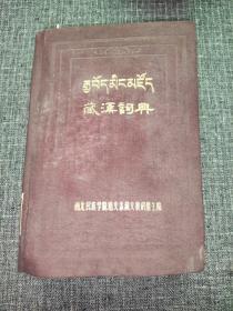 藏汉词典(1963年版,布面精装)【书有受潮水印,品见图】