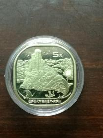 武夷山纪念币 一枚(世界文化和自然遗产——武夷山普通纪念币)