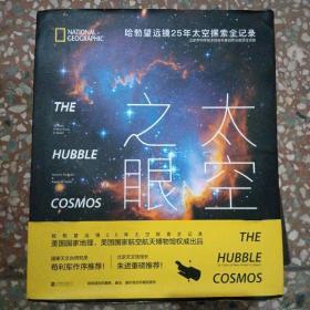 太空之眼:哈勃望远镜25年太空探索全纪录