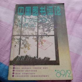 中国图书评论1989年2