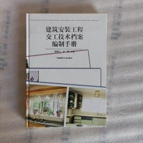 建筑安装工程交工技术档案编制手册