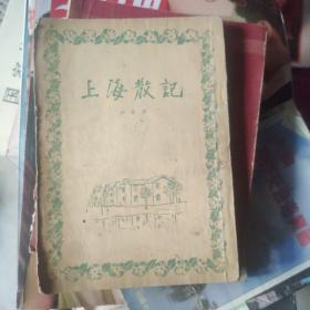上海散记(柯蓝散文集,老版本,1956年1版1印)