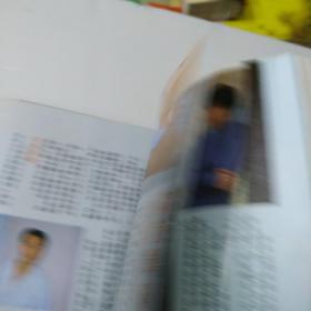 妇女与家庭574期封面夏文汐,张国荣,王祖贤'许志安