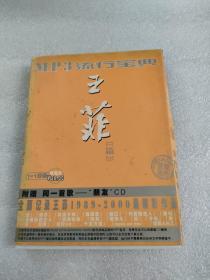 王菲 MP3 流行宝典 光盘两张 见图