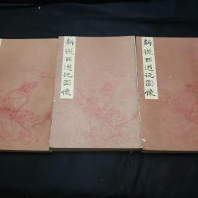 新说西游记图像(上中下全三册)