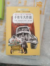 长青藤国际大奖小说书系:手推车大作战(刘易斯·卡罗尔书架奖)