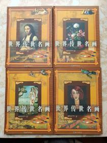 世界传世名画  精装4册全