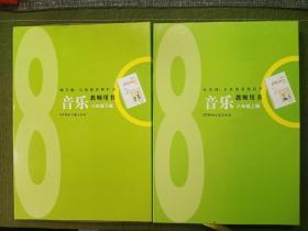 (湘艺版)义务教育教科书音乐教师用书   八年级 上下册  【随书附带6张光盘】