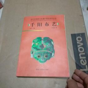关中非物质文化遗产保护研究丛书:千阳布艺