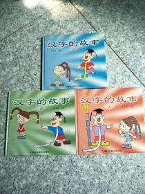 汉字的故事(1-3册,三本合售)  原版内页干净馆藏