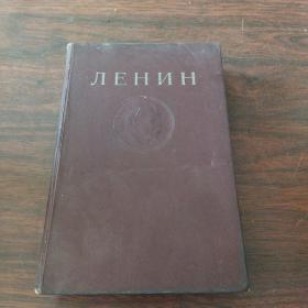 列宁文集(第1卷)(俄文原版,硬精装,一厚册)