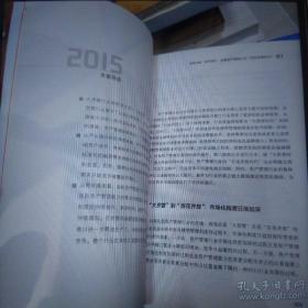 2015年中国资产管理行业发展报告:市场大波动中的洗礼