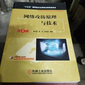 网络攻防原理与技术 第2版