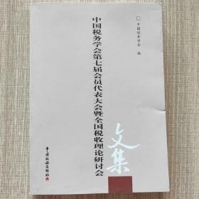 中国税务学会第七届会员代表大会暨全国税收理论研讨会文集