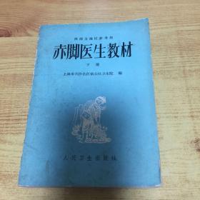 赤脚医生教材(下)
