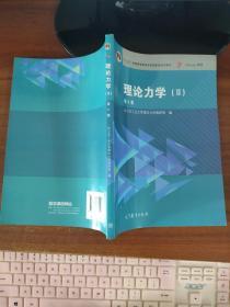 理论力学(II)第8版