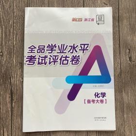 全品学业水平考试评估卷化学备考大卷新教材浙江省