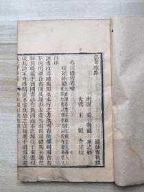 艺海珠尘丛书之 春秋职官考略 3卷全一册,共71叶