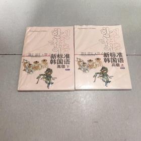 新标准韩国语:高级(上下)