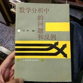 【1990年一版一印,首页作者亲笔签名】数学分析的问题和反例 汪林  云南科技出版社