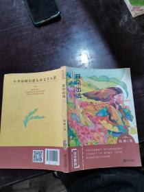 中华原创幻想儿童文学大系:耳朵出逃