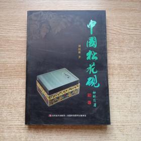 中国松花砚
