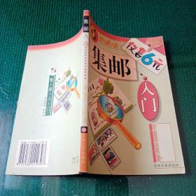 6元丛书:集邮入门