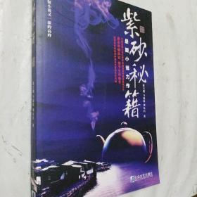 紫砂秘籍:悬疑小说,要发票加六点税