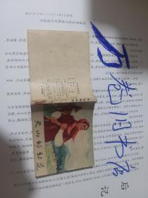 1965年王重义绘画精品连环画《天山的红花》》上海人民美术出版社,一版一印 保真 品好  较直板