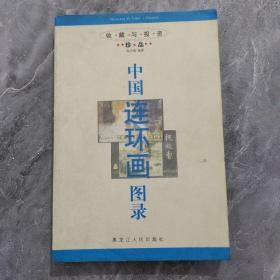 中国连环画图录