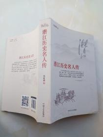 潜江历史名人传