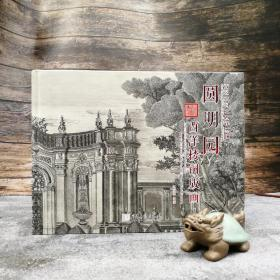 圆明园西洋楼铜版画(精装16开  全彩印刷)