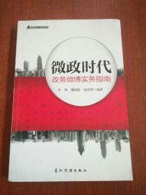 新闻发言人实务丛书·微政时代:政务微博实物指南(汉)