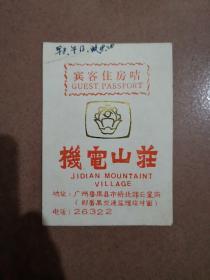 机电山荘 住房卡(5位数电话号码)