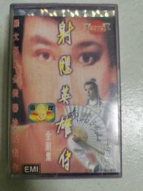 磁带  射雕英雄传(罗文甄妮金装联袂代表作)