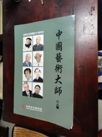 中國藝術大師八人集(慶祝中華人民共和國成立六十周年??┒恼?簽名贈送本