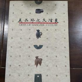 良渚文化珍品展