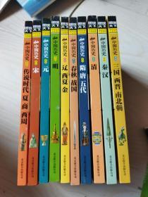 图说天下·中国历史系列(全10册)