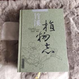 竹溪植物志(16开精装