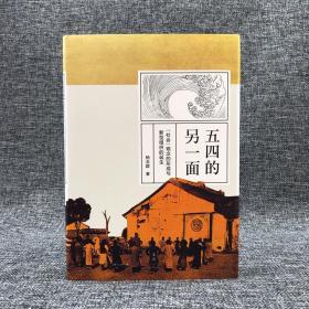 杨念群签名钤印《五四的另一面 社会观念的形成与新型组织的诞生》(精装)  包邮(不含新疆、西藏)