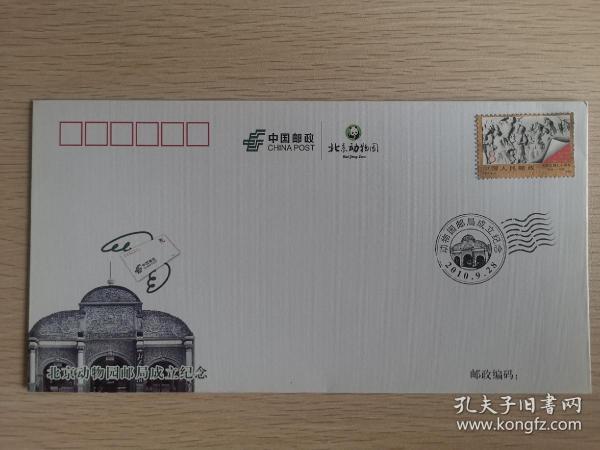北京动物园邮局成立纪念封