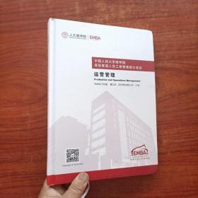 中国人民大学商学院高级管理人员工商管理硕士项目 运营管理