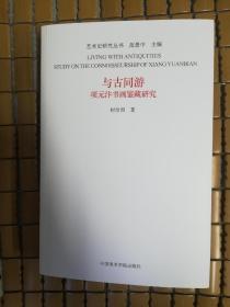 与古同游——项元汴书画鉴藏研究(艺术史研究丛书)