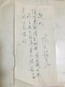 张学铭(张学良胞弟,陆军中将)晚年写给甘肃丝路花雨导演便条一张,索要门票事宜,时值丝路花雨大热,一票难求