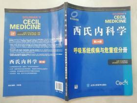 西氏内科学(第24版):呼吸系统疾病与危重症分册(英文影印版)