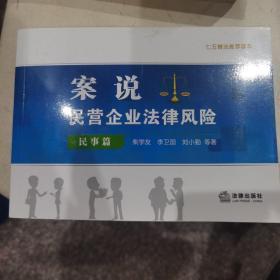 【全新】案说民营企业法律风险(民事篇)
