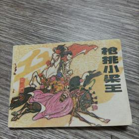 《枪挑小梁王》-岳飞传故事之二